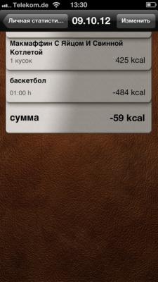 Профессиональный калькулятор калорий 1.8.1