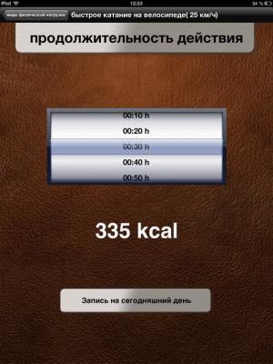 Калькулятор калорий 1.8