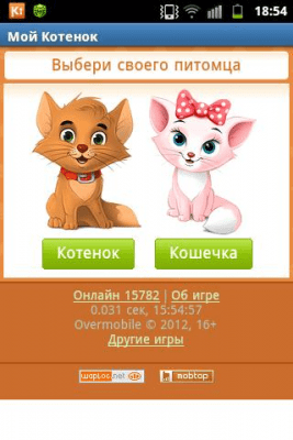 Мой Котенок 3