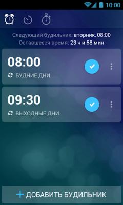 Бесплатный будильник + таймер 5.9.1