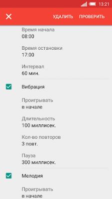 Говорящие часы DVBeepPro 6.1.0