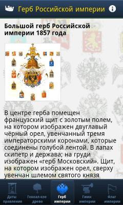 Цари и императоры России 1.1.0.1