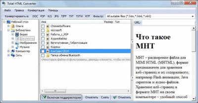 Total HTML Converter 5.1.0.165