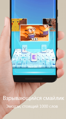 Клавиатура TouchPal - Эмодзи-клавиатура и темы 6.8.7.1_20181013143418