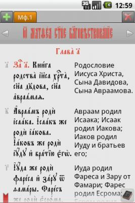 Библия ЦС (вер.2) 2.3