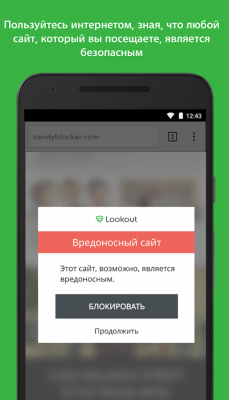 Lookout Антивирус 10.24.4-26ba6d7