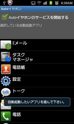 Auto earphone 1.4