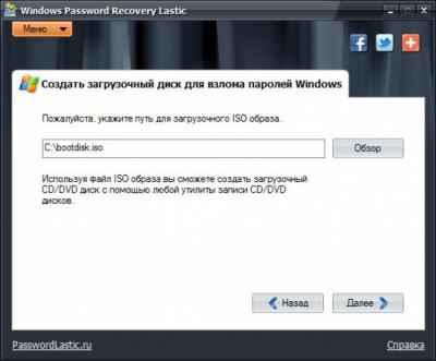 Windows Password Recovery Lastic 1.2.0.2
