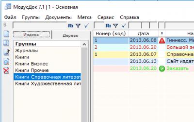 МодусДок Портативная 6.5.271