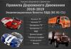 Скачать Экзаменационные билеты ПДД 2018 (BC)