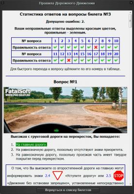 Экзаменационные билеты ПДД 2018 (BC) 7.10