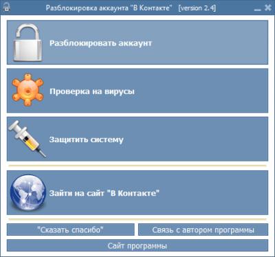 VKontakte Unlock 2.4