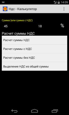 Калькулятор НДС 1.2.4