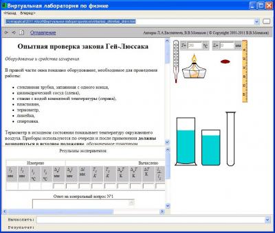Виртуальная лаборатория по физике для школьников 1.0