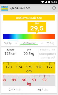 Идеальный Вес, Калькулятор ИМТ 2.1.0