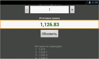 Расчет сложных процентов 1.02