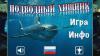 Скачать Подводный хищник
