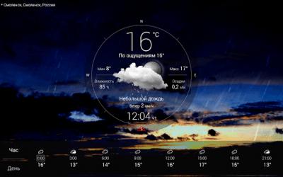 Погода Live Бесплатно 6.7