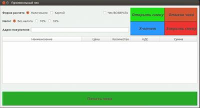 Кассовый сервер QKkmServer 5.16.07.04