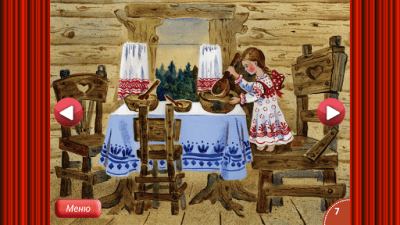 Сказка Маша и Три Медведя 2.0.0