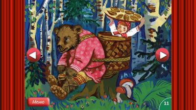 Сказка Маша и Медведь 2.0.1