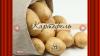 Скачать Картофель - кулинария, рецепты