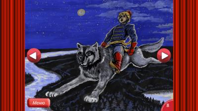 Сказка Иван Царевич и волк 2.0.0