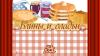Скачать Блины и оладьи - блюда рецепты