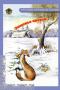 Скачать Книга детям Зимовье Зверей