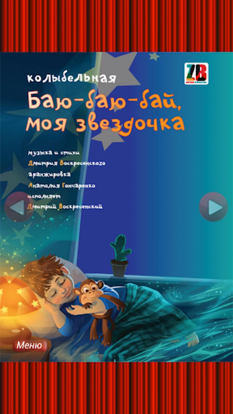 Колыбельная Баю-Бай Звездочка Скачать На Android Бесплатно-7584