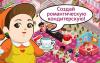 Скачать Кондитерская в День Валентина