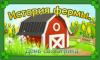 Скачать История фермы. День св.Патрика