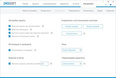 Emsisoft Anti-Malware 2018.9.1.8968