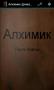 Скачать Алхимик(роман на русском языке)