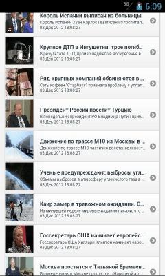Новости России 2.0