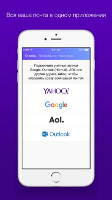 Yahoo! Почта 4.31