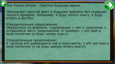 Английский язык: Future Simple 1.19
