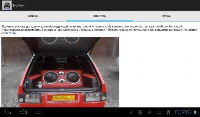 Устройство автомобиля 3.3