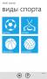 Скачать Sport Online