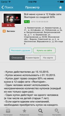 КупонГид 2.37