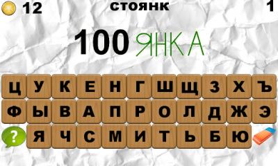 100 Ребусов 1.786
