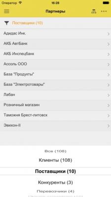 1С:Монитор ERP 2.0.8