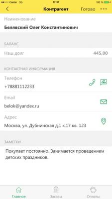 1С:Управление небольшой фирмой 1.2.73