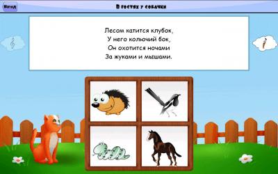 Загадки для детей c Барсиком 1.0.6