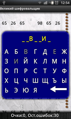 Великий шифровальщик Лайт 3.1