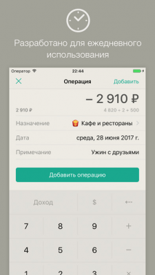 CashSync LE 2.2