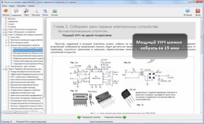 Школа начинающего радиолюбителя с учетом современной электроники 3.3.1.4
