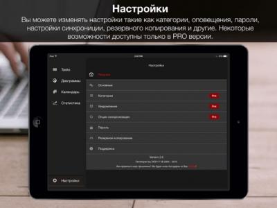 Планировщик задач HD 2.6.4