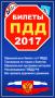 Скачать Билеты ПДД 2017 РФ - Правила, Экзамен, Штрафы