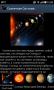 Скачать Солнечная Система